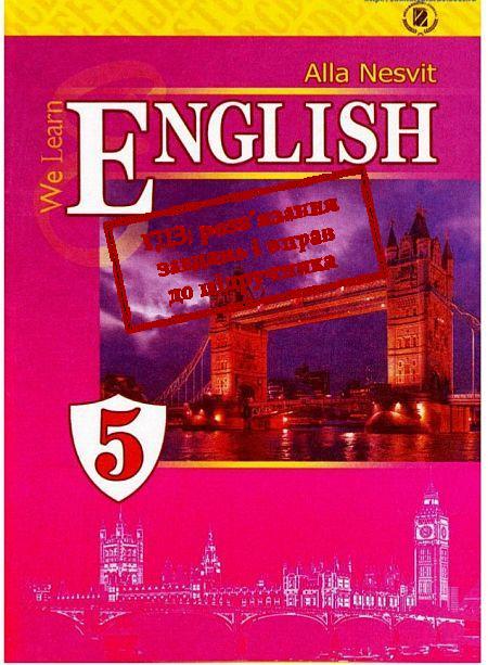 Готові домашні завдання Англійська мова 6 клас до підручника Несвіт